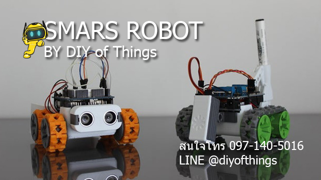 SMARS ROBOT
